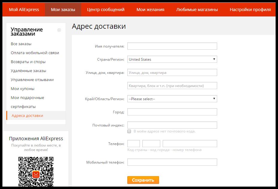 форма заполнения адреса доставки на Алиэкспресс
