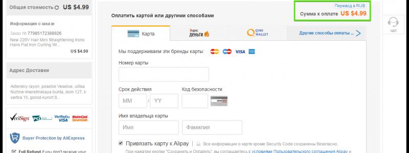 оплата заказа на Алиэкспресс картой Сбербанка