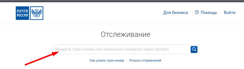 отслеживание посылки с Алиэкспресс на сайте Почты России