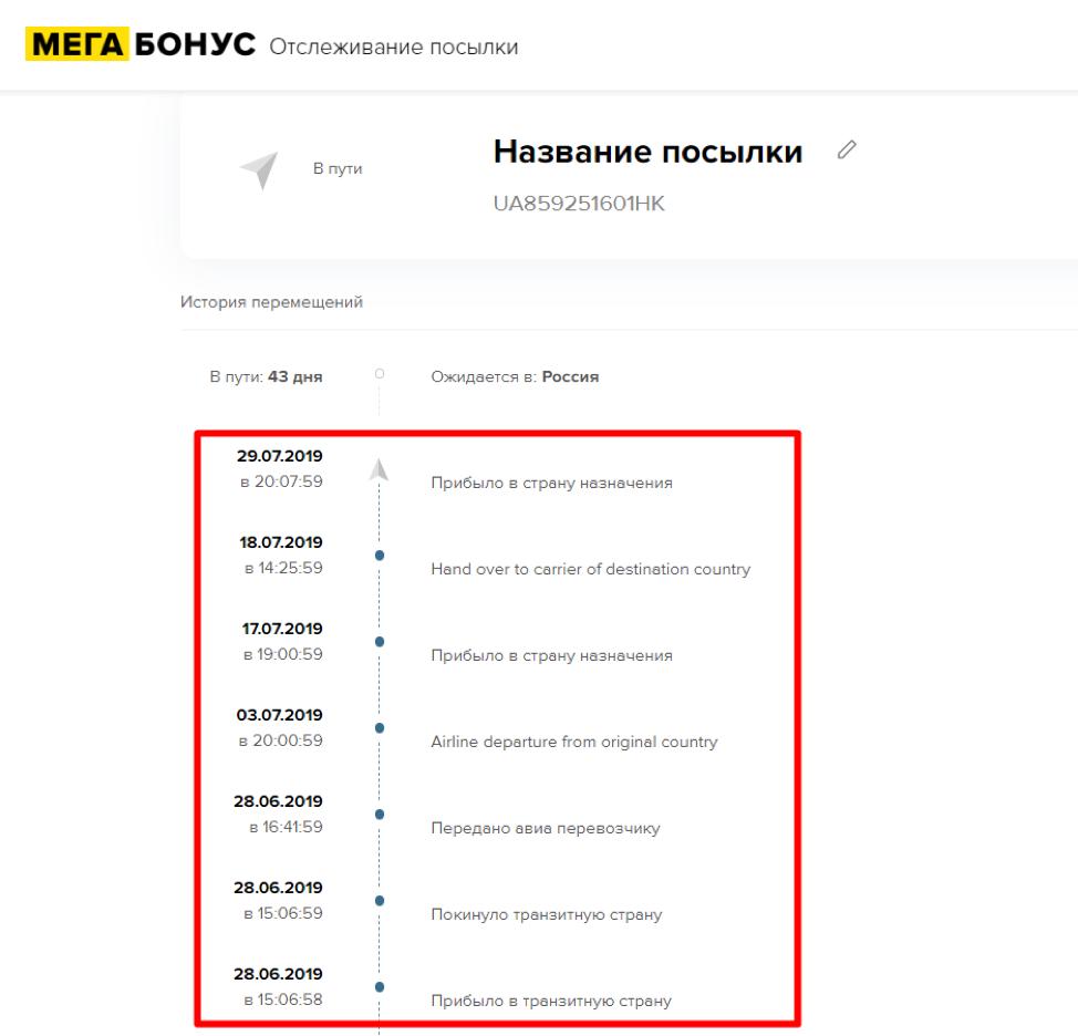 история перемещения посылки с Алиэкспресс в сервисе Мегабонус