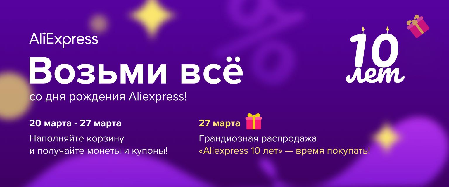 распродажа на день рождения Алиэкспресс - 10 лет