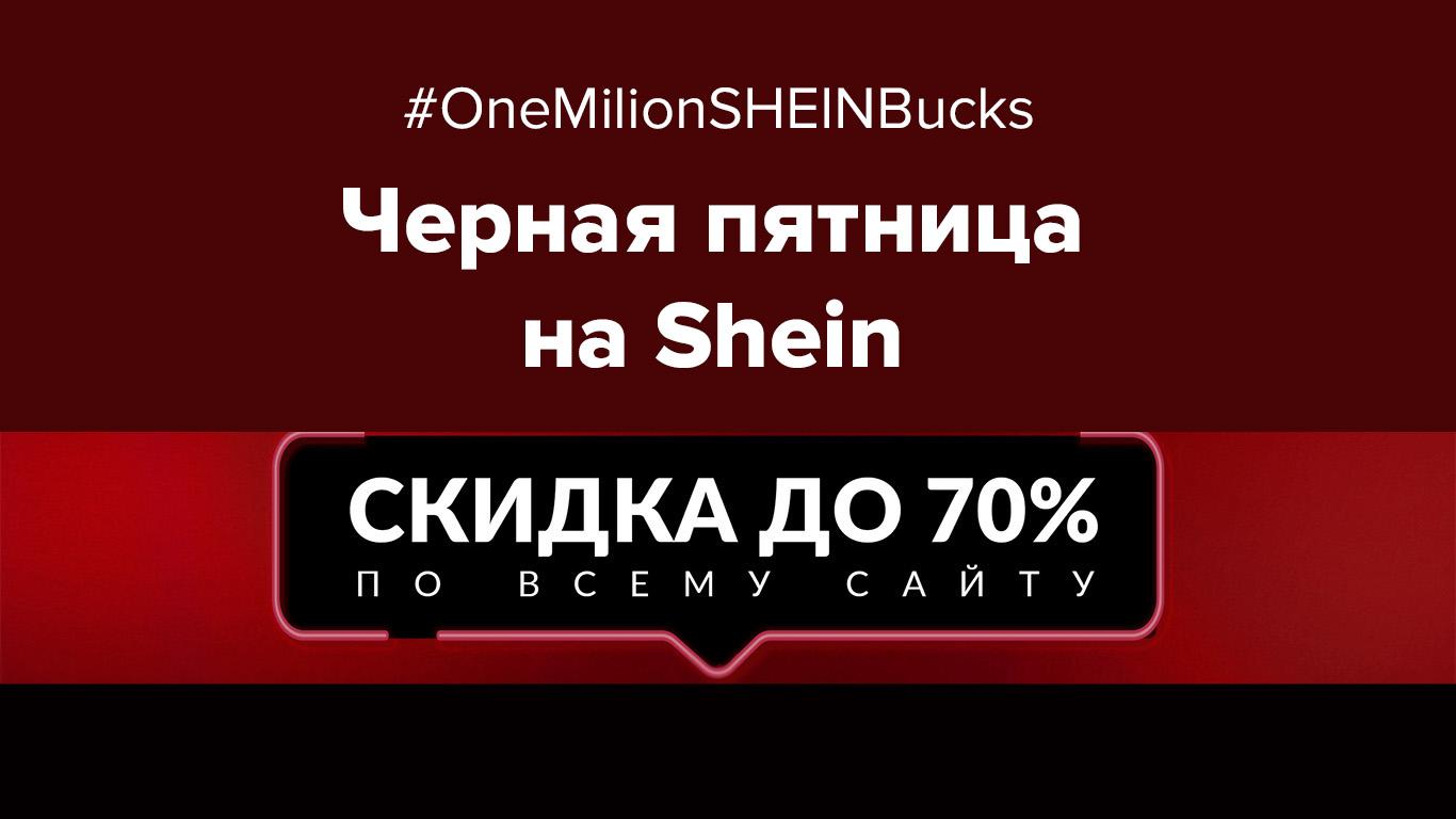 Shein Curve – стильная одежда больших размеров