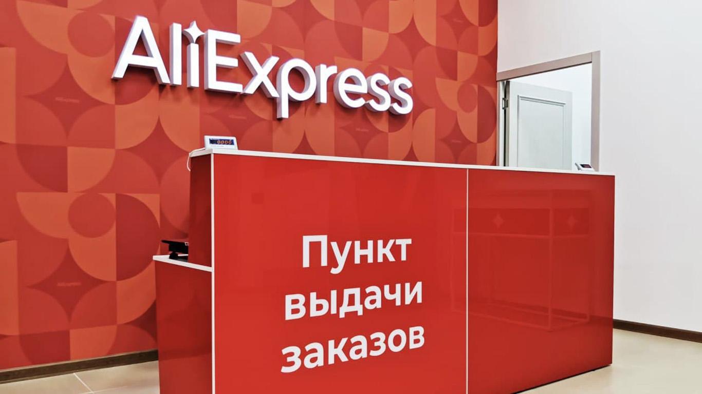 Заработали первые пункты выдачи заказов AliExpress на почте